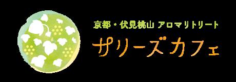 アロマリトリートサリーズカフェ京都伏見桃山